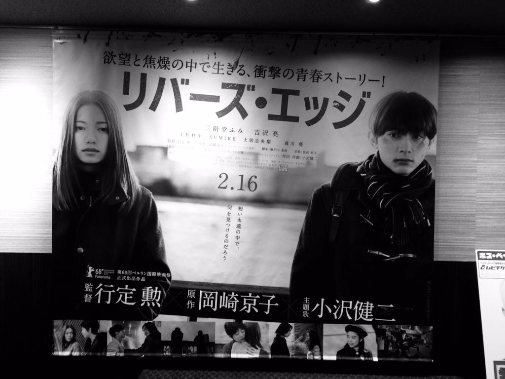 岡崎京子原作の映画「リバーズ・エッジ」