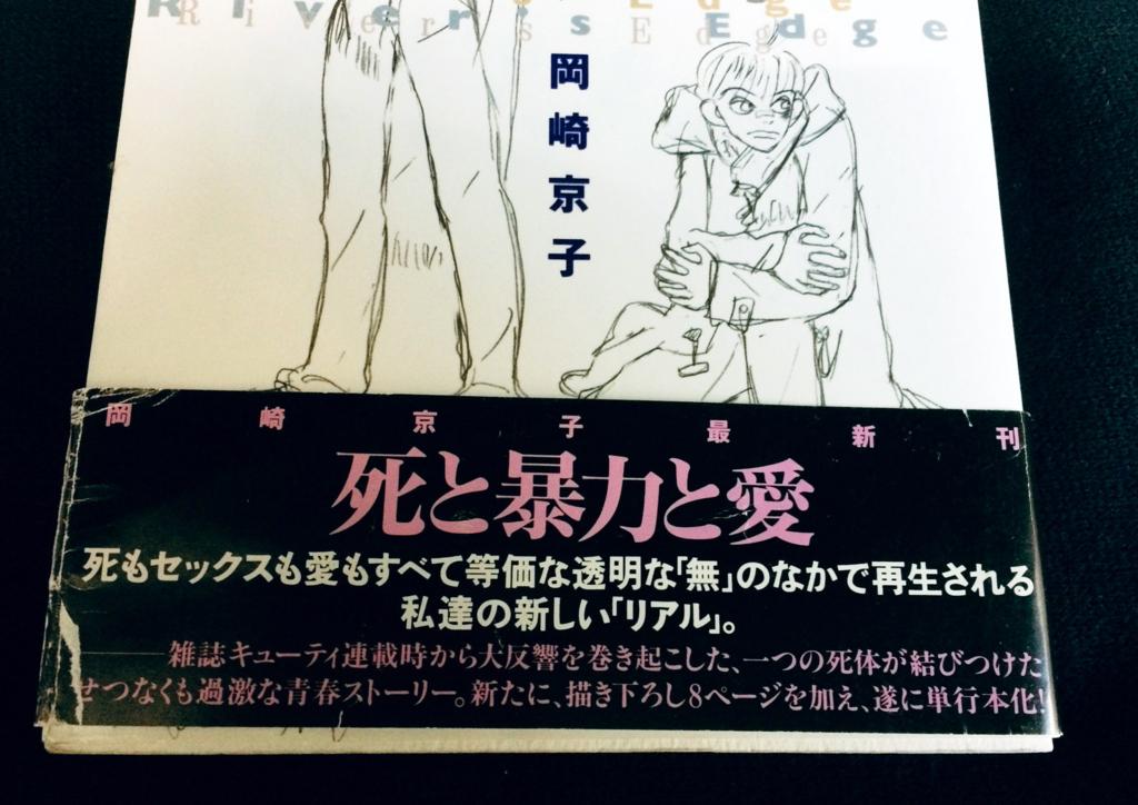 岡崎京子「リバーズ・エッジ」 オリジナル