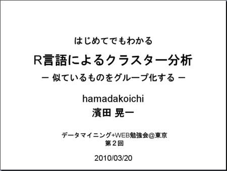 f:id:hamadakoichi:20100325230430j:image