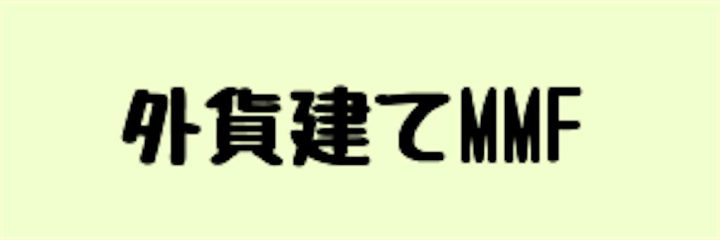 f:id:hamahiro881477:20191029173958p:image