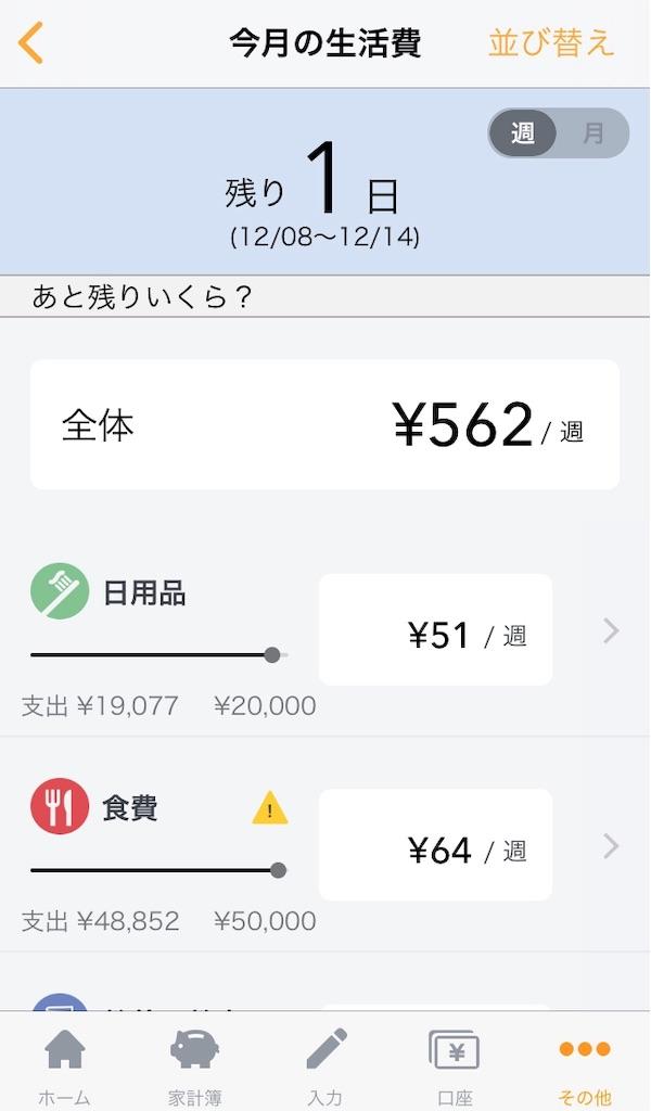 f:id:hamahiro881477:20191214170722j:image