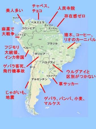 南米各国のイメージ