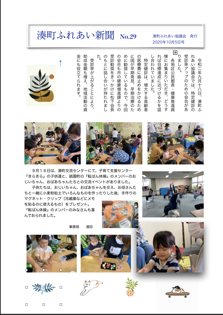 f:id:hamajaya_ken:20200930184704p:plain