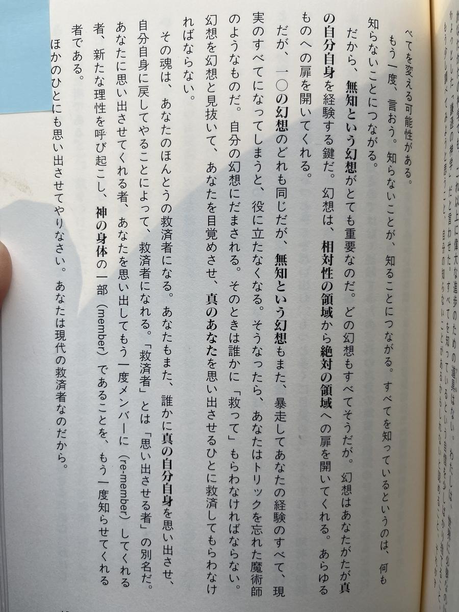 f:id:hamajaya_ken:20210221003324j:plain