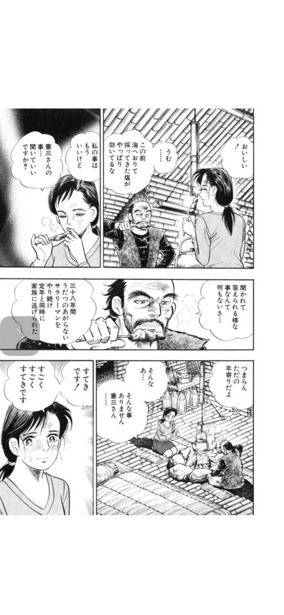 f:id:hamajaya_ken:20210318000209p:plain