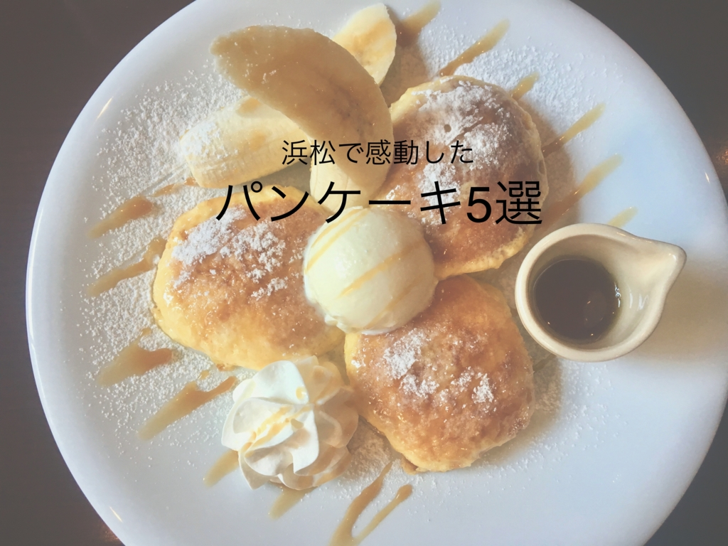 IMG_pancake-01.jp