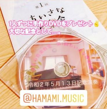 f:id:hamami-music:20200608100921j:plain
