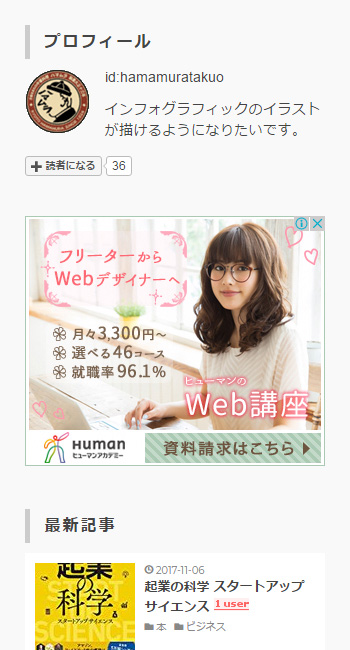 f:id:hamamuratakuo:20171111103445j:plain