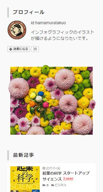 f:id:hamamuratakuo:20171111103503j:plain