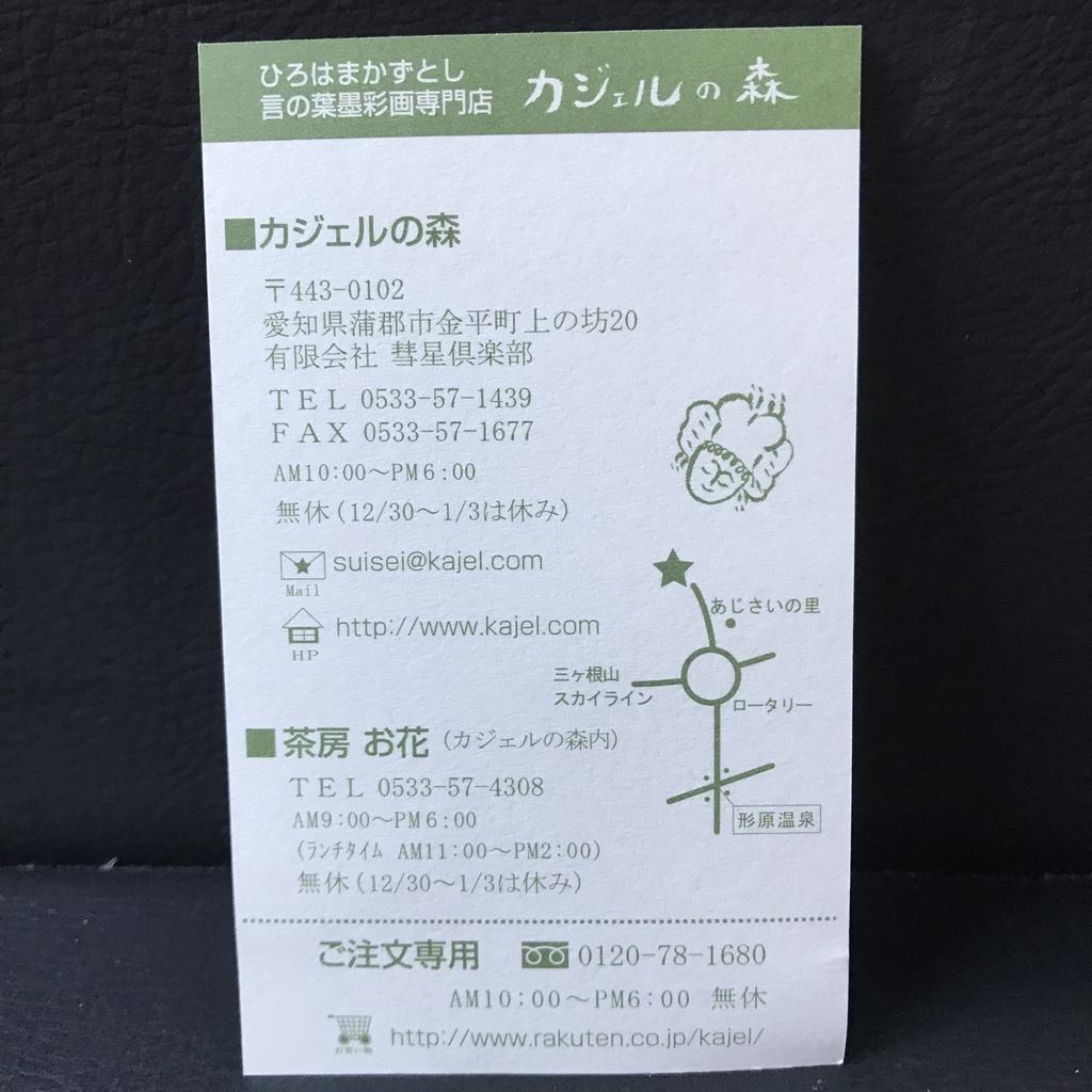 f:id:hamanaseikei:20181027174102j:plain