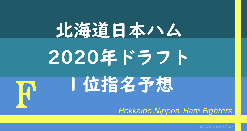 f:id:hamanontan:20200929164651p:plain