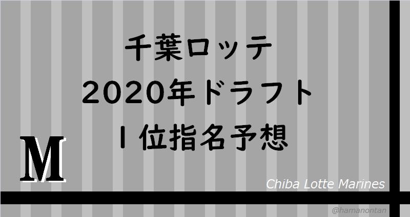 f:id:hamanontan:20201007105113p:plain