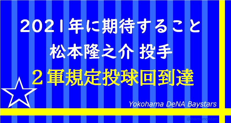 f:id:hamanontan:20201204131801p:plain