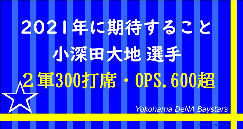 f:id:hamanontan:20201205132201p:plain