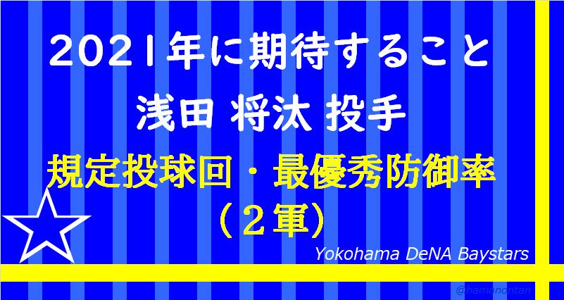 f:id:hamanontan:20201207162831p:plain