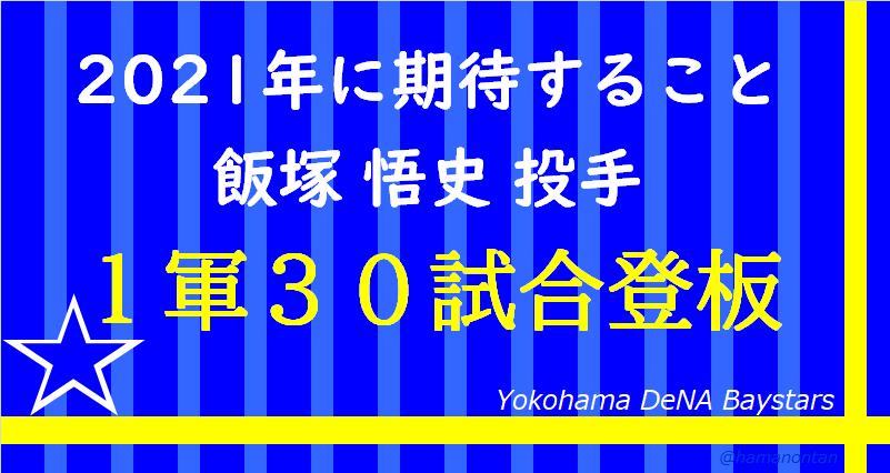 f:id:hamanontan:20201208223026p:plain