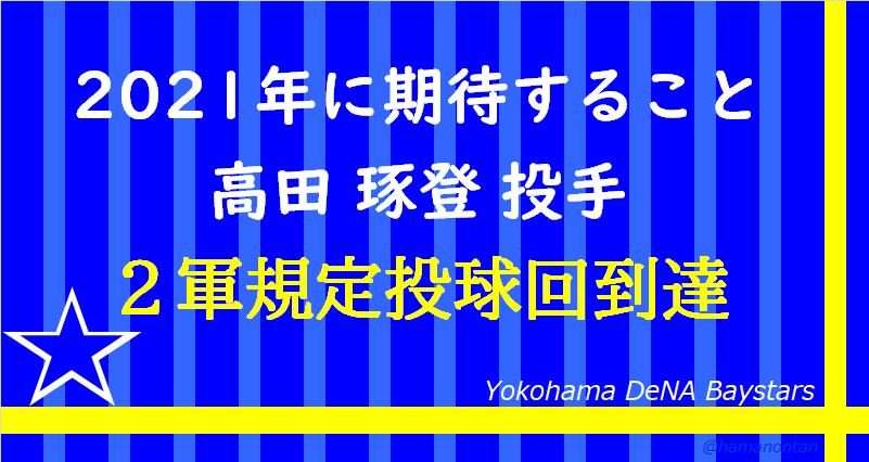 f:id:hamanontan:20201210194930p:plain