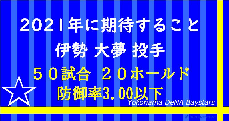 f:id:hamanontan:20201212064424p:plain
