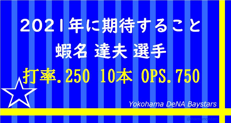 f:id:hamanontan:20201213211234p:plain