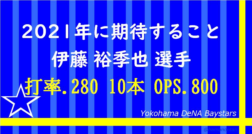 f:id:hamanontan:20201214144328p:plain