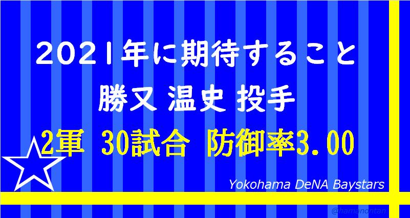 f:id:hamanontan:20201217215603p:plain