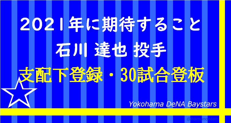 f:id:hamanontan:20201218105910p:plain