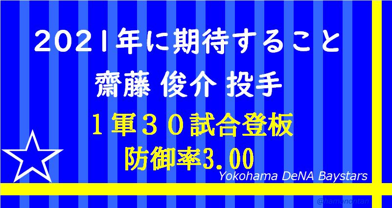 f:id:hamanontan:20201221231513p:plain