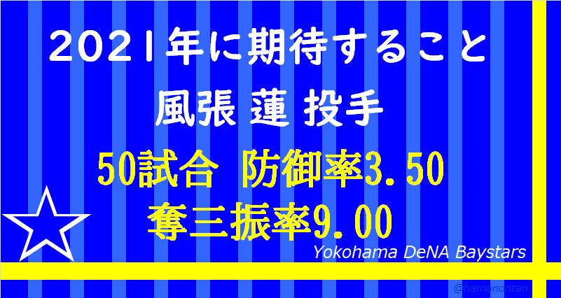 f:id:hamanontan:20201225150522p:plain