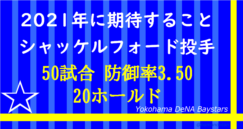 f:id:hamanontan:20201225225922p:plain