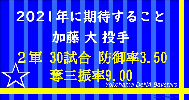 f:id:hamanontan:20201226091746p:plain