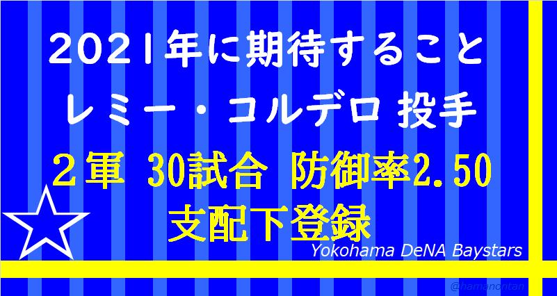 f:id:hamanontan:20201226173549p:plain