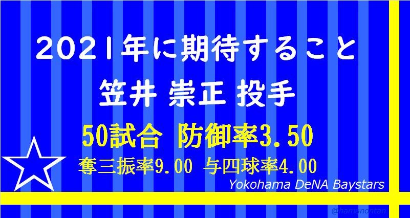 f:id:hamanontan:20201228091926p:plain