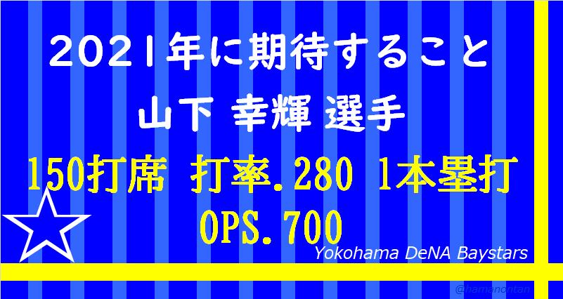 f:id:hamanontan:20201228105439p:plain