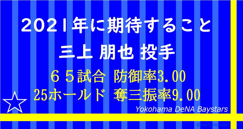 f:id:hamanontan:20210102203908p:plain