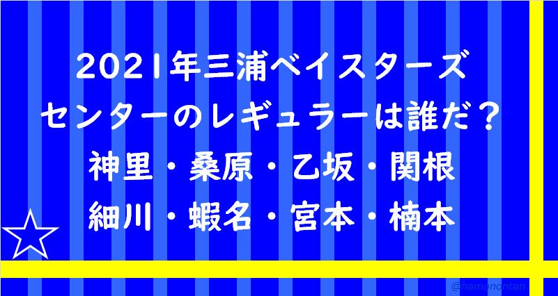 f:id:hamanontan:20210102234332p:plain