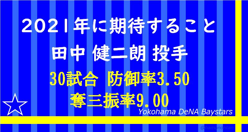f:id:hamanontan:20210104221118p:plain