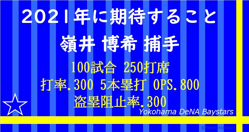 f:id:hamanontan:20210106215522p:plain
