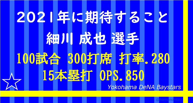 f:id:hamanontan:20210108085104p:plain