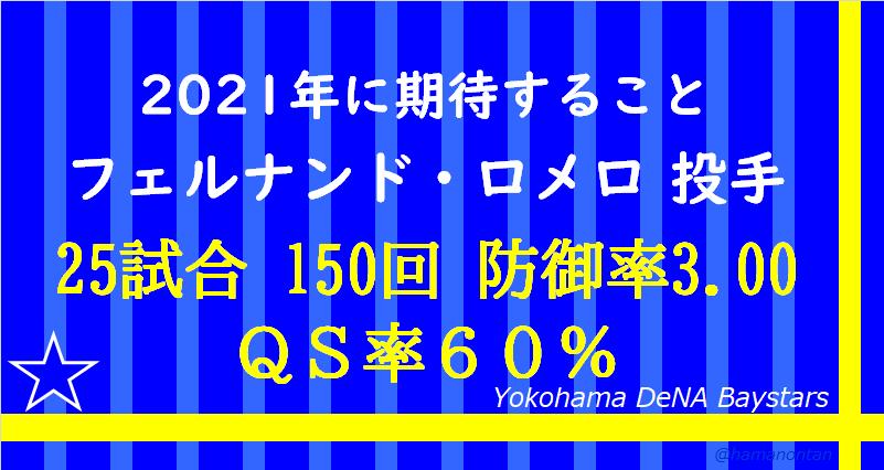f:id:hamanontan:20210108212402p:plain