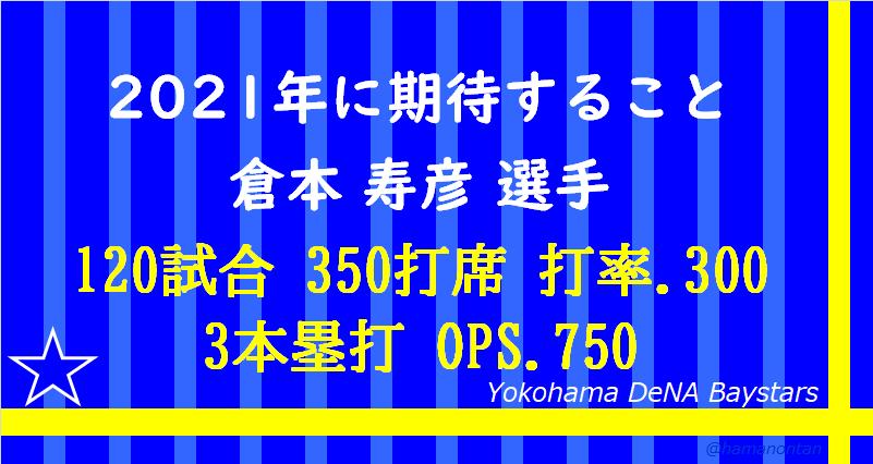 f:id:hamanontan:20210109083203p:plain