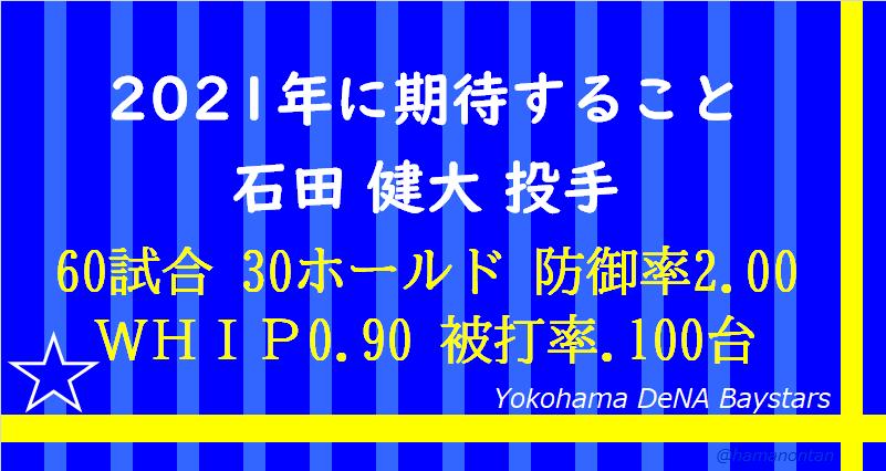 f:id:hamanontan:20210111231647p:plain