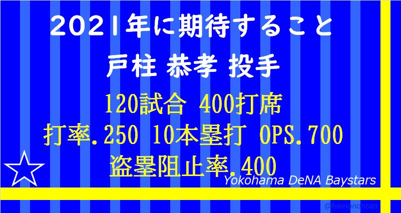 f:id:hamanontan:20210112201609p:plain