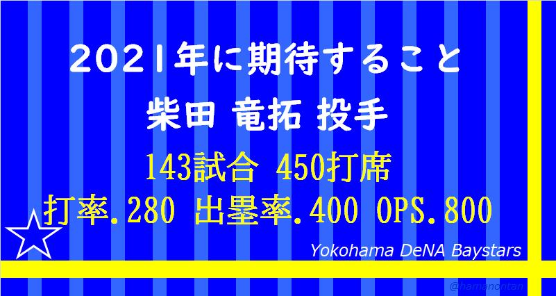 f:id:hamanontan:20210113223827p:plain
