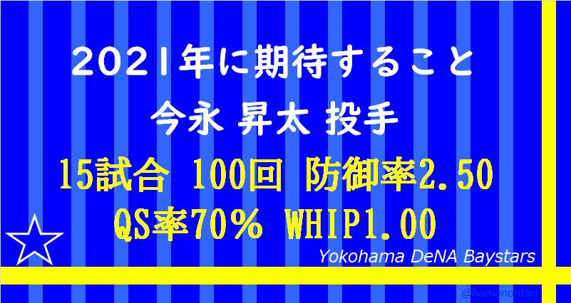 f:id:hamanontan:20210115124304p:plain