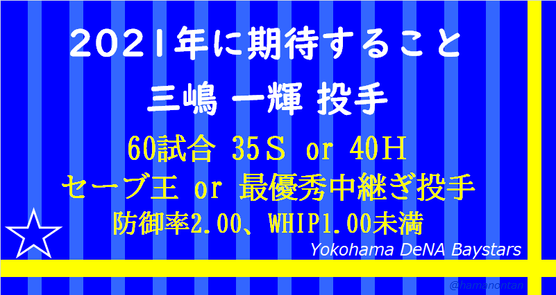 f:id:hamanontan:20210118234335p:plain