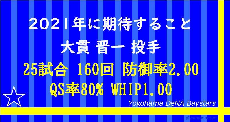 f:id:hamanontan:20210118235048p:plain