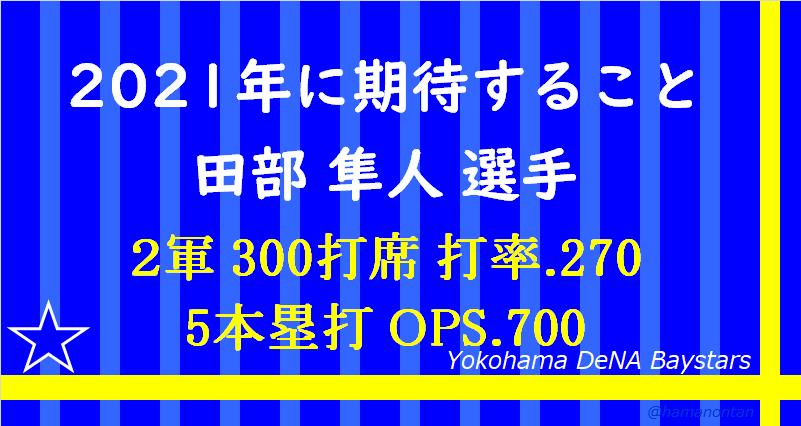 f:id:hamanontan:20210302214745p:plain