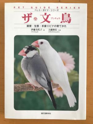 ザ文鳥 書籍 伊藤美代子著