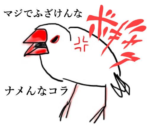 文鳥 怒り イラスト ボギャァ