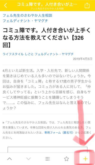 ケイクス アプリ フォロー画面